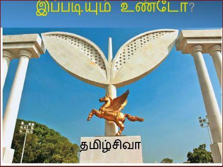தலைப்பு-இப்படியும்உண்டோ-தமிழ்சிவா : thalaippu_ippadiyumundoa_thamizhsiva