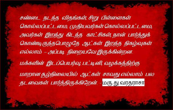 தலைப்பு- இறப்புக்கொடுமைகள்-மரு.து.வரதராசா -thalaippu_irappukodumai_maru.thu.varatharasa