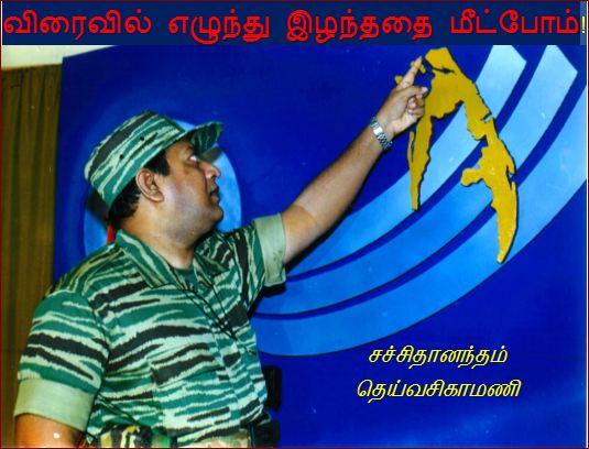 தலைப்பு-இழந்ததை மீட்போம் :thalaippu_izhandhadhai_meetpoam_sachithanandham