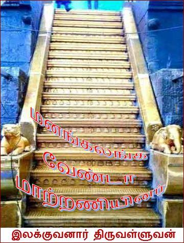 தலைப்பு-கலங்கவேண்டா-திரு : thalaippu_kalangaveandaa_thiru