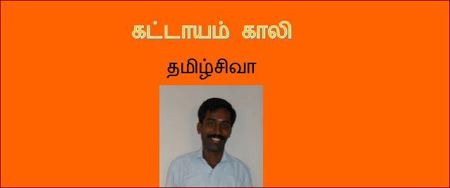 கட்டாயம் காலி,தமிழ்சிவா : thalaippu_kattayamkaali_thamizhsiva