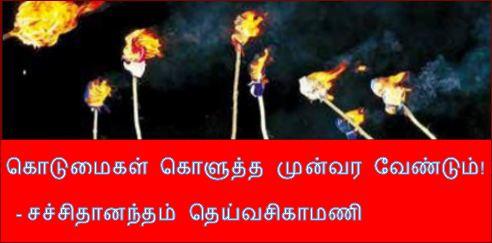 தலைப்பு-கொடுமைகள் கொளுத்து : thalaippu_kodumaikal_kozhuthu_theyvasikamani