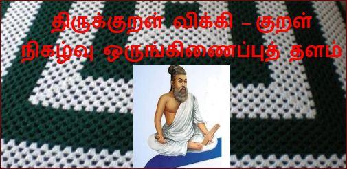 தலைப்பு-திருக்குறள் விக்கி : thalaippu_kuralwiki