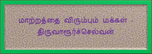 தலைப்பு-மாற்றம்விரும்பும் மக்கள் :thalaippu_maatram virumbum makkal02
