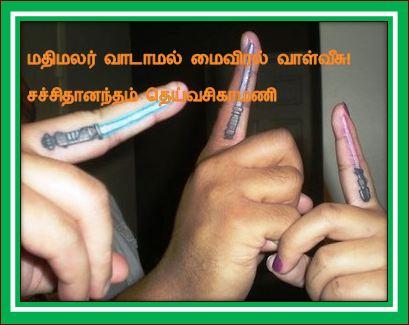 தலைப்பு-மைவிரல் வாள் வீசு, சச்சிதானந்தம்  தெய்வசிகாமணி : thalaippu_maiviralveesu_sachithanantham