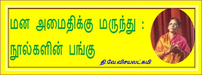 தலைப்பு-மனஅமைதிக்கு மருந்து - thalaippu_manaamaithikku_marunthu_thi,ve.vi.