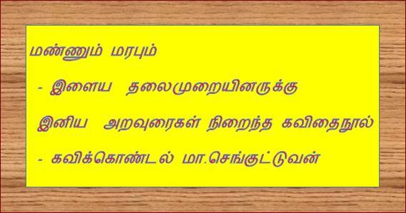 தலைப்பு-மண்ணும் மரபும்-அணிந்துரை :thalaippu_mannummarapum_anithurai