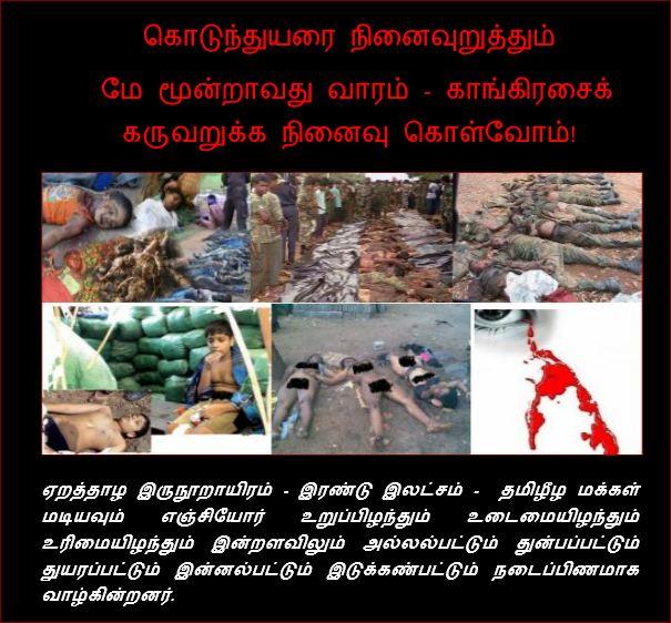 தலைப்பு-காங்கிரசைக்கருவறுப்போம் :thalaippu_may3aavathuvaaram_congressaikaruvaruppoam