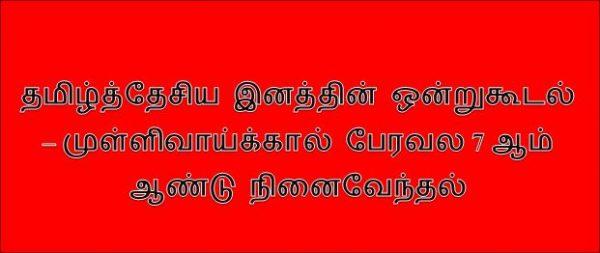 தலைப்பு-முள்ளிவாய்க்கால், பேரவல நினைவேந்தல் : thalaippu_mullivaaykkal_ninaiventhan