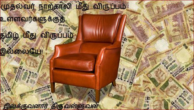 தலைப்பு-முதல்வர் நாற்காலி : thalaippu_muthalvarnaarkaali
