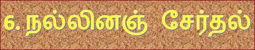 தலைப்பு-நல்லினம்சேர்தல் : thalaippu_nallinamsethal_va.u.si_meyyaram
