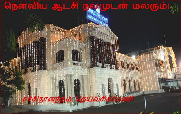 தலைப்பு-நௌவிய ஆட்சி, சச்சிதானந்தம் தெய்வசிகாமணி :thalaippu_navviya_aatchi_sahithanantham