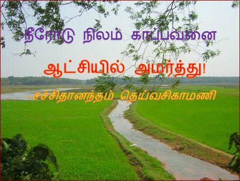 தலைப்பு-நீரோடு நிலம் காப்பவன் : thalaippu_nilamkaappavan