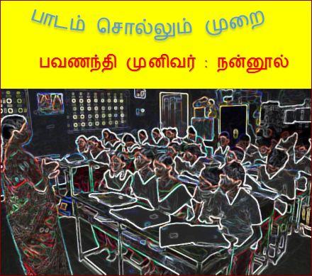 தலைப்பு-பாடம்சொல்லும்முறை :thalaippu_paadamsollummurai