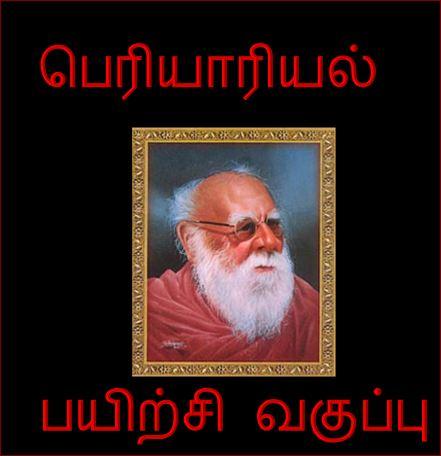 தலைப்பு - பெரியாரியல் பயிற்சி வகுப்பு : thalaippu_periyaariyal_payirchivakuppu