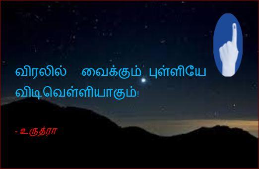 தலைப்பு-விரல் புள்ளி-விடிவெள்ளி : thalaippu_pulliyevidivelli