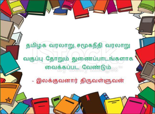 தலைப்பு-தமிழகவரலாறு, சமூகநீதி வரலாறு :thalaippu_thamizhagavaralaaru_samuukaneethivaralaaru_thiru