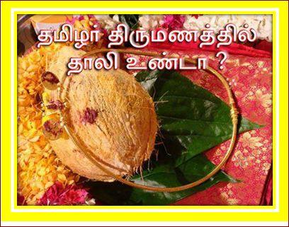 தலைப்பு- தமிழர்திருமணத்தில் தாலி :thalaippu_thamizhar_thirumanamurai