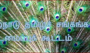 தமிழ்நாடு தமிழ்ச் சங்கங்களின் கூட்டமைப்புக் கூட்டம்