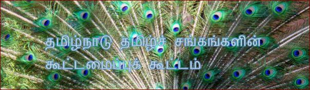 தலைப்பு-தமிழ்ச்சங்கங்களின் கூட்டமைப்புக்கூட்டம் : thalaippu_thamizhchangangalin_kuttamaippu