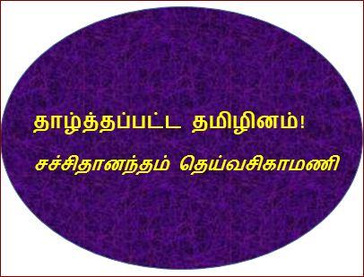 தலைப்பு-தாழ்த்தப்பட்ட தமிழினம், சச்சிதானந்தம் தெய்வசிகாமணி : thalaippu_thamizhinam_sachithanantham