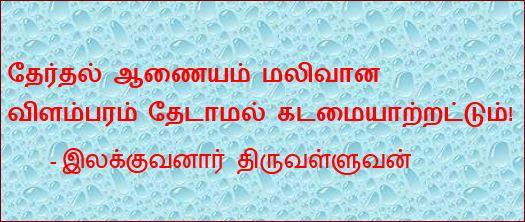 தலைப்பு-தேர்தல்  ஆணையம்,நடுவுநிலைமை-திரு01 : thalaippu_therthalaanaiyam_naduvunilaimai_thiru