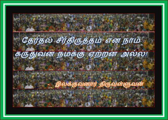தலைப்பு-தேர்தல்சீர்திருத்தம்,திரு : thalaippu_therthalcheerthirutham_ilakkuvanarthiruvalluvan