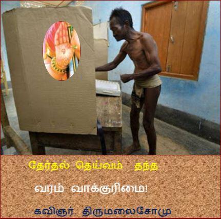 தேர்தல்வரம் - வாக்குரிமை : thalaippu_therthalvaram_vaakkuruimai
