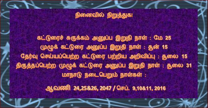 தலைப்பு-இணைய மாநாடு, முதன்மை நாள்கள் : thalaippu_uthamam_muthanamainaal2016