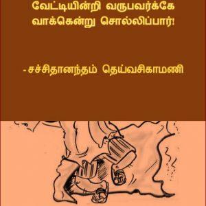 வேட்டியின்றி வருபவர்க்கே வாக்கென்று சொல்லிப்பார்! – சச்சிதானந்தம் தெய்வசிகாமணி