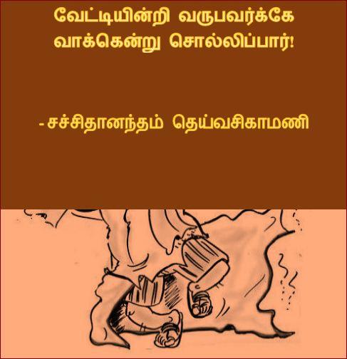 தலைப்பு-வேட்டியின்றி : thalaippu_veattiindri_theyvasikamani