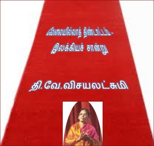 தலைப்பு-வேலையில்லாத்திண்டாட்டம்-தி.வே.விசயலட்சுமி : thalaippu_velaiyillaa_thindaattam_thi.vea_visayalatshumi
