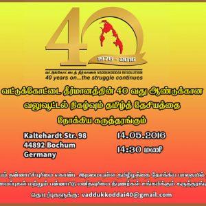 'வட்டுக்கோட்டை தீர்மானம் 40′ : தமிழ்த்தேசியக்கருத்தரங்கு, செருமனி