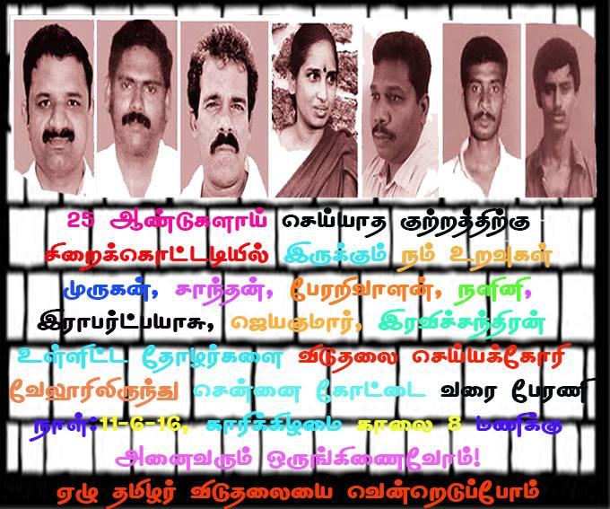 7 thamizhar viduthalai