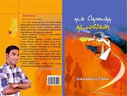 அட்டை-தடம்தொலைத்ததடயங்கள் : attai_thadamtholaitha_thadayangal