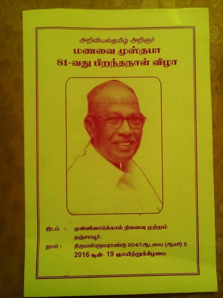 அழை-மணவைபிறந்தநாள்01 : azhai_manavaipiranthanaal01