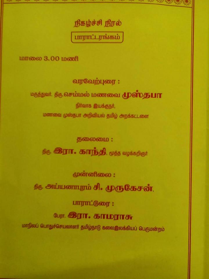 அழை-மணவைபிறந்தநாள்02 :azhai_manavaipiranthanaal02