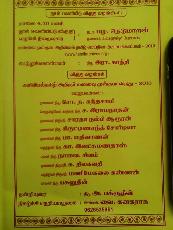 அழை-மணவைபிறந்தநாள்03 :azhai_manavaipiranthanaal03