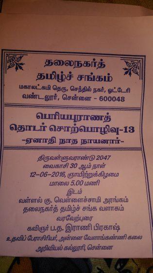 : azhai_thalainakar1.2