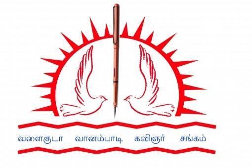 முத்திரை-வானம்பாடிக்கவிஞர்சங்கம் : muthirai_vaanambaadisangam
