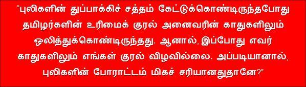 புலிகள்,உரிமைக்குரல் :pulikalinpoarattam_sariyaanathuthaane