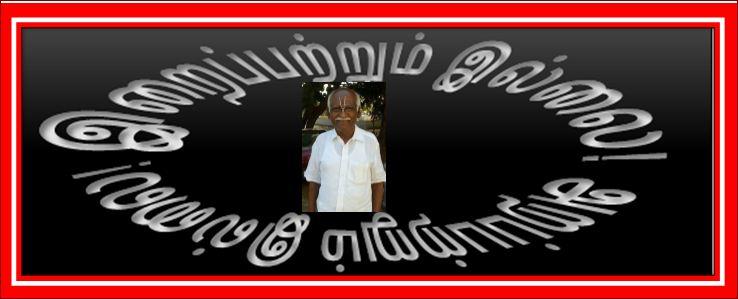 """தலைப்பு- மோகன்ராசு -  இறைப்பற்றில்லை """"sebamanimohanrasu02"""