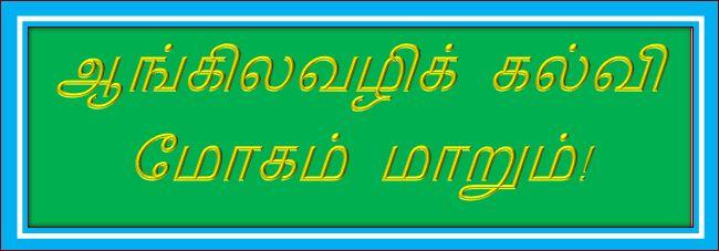 தலைப்பு-ஆங்கிலக்கல்விமோகம்மாறும் : thalaippu_aangilavazhikalvi_maarum