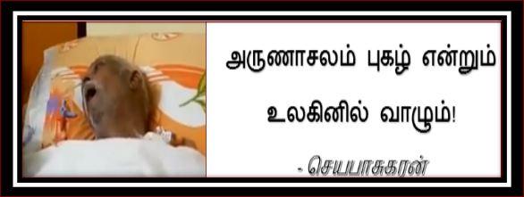 தலைப்பு-அருணாசலம் புகழ் : thalaippu_arunachalam_pugazh