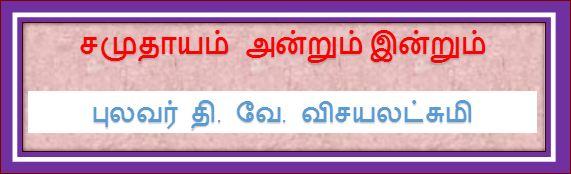 தலைப்பு-சமுதாயம்அன்றும் இன்றும் : thalaippu_chamudhaayam_andrumindrum