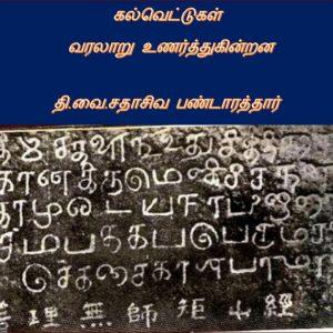 கல்வெட்டுகள் வரலாறு உணர்த்துகின்றன – தி.வை.சதாசிவம்