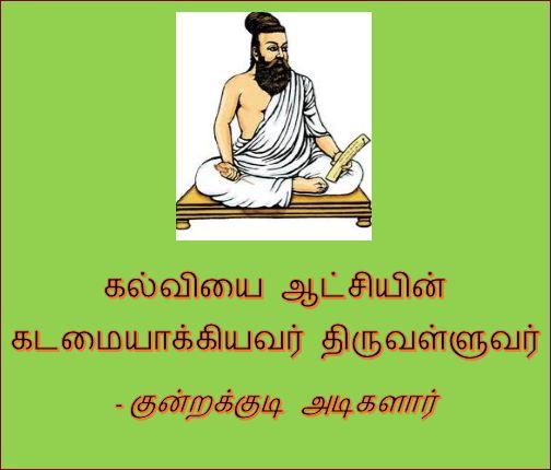 தலைப்பு-கல்வி,ஆட்சியின்கடமை, திருவள்ளுவர் : thalaippu_kalviyai_aatchiyinkadamai_aakkiyavar_thiruvalluvar