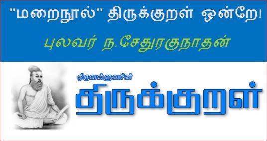 தலைப்பு-மறைநூல், திருக்குறள் :thalaippu_marainuulthirukkural_ondre