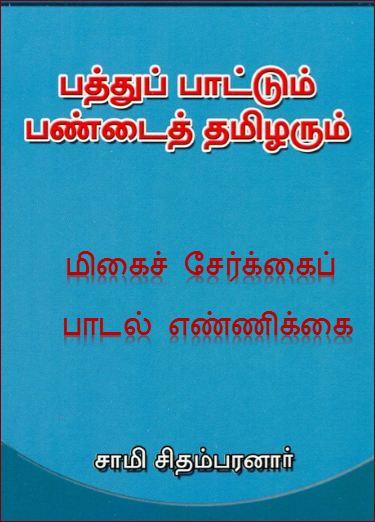 தலைப்பு-மிகைச்சேர்க்கைப்பாடல் :thalaippu_mikaichearkkaipaadl_ennikkai