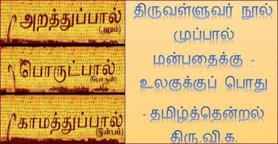 தலைப்பு-முப்பால் உலகப்பொது : thalaippu_muppaal_ulakukkupodhu